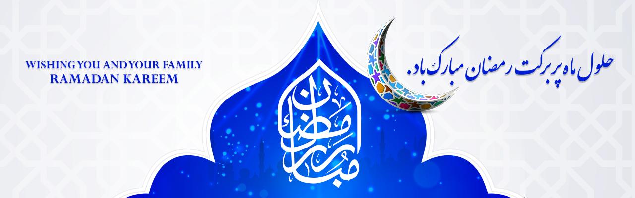حلول ماه پر برکت رمضان مبارک باد