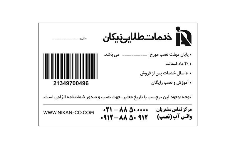 IWE 71251 C ECO GCC